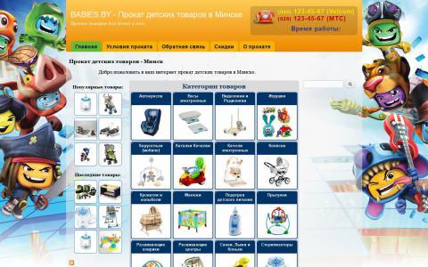 Изготовление каталога проката детских товаров