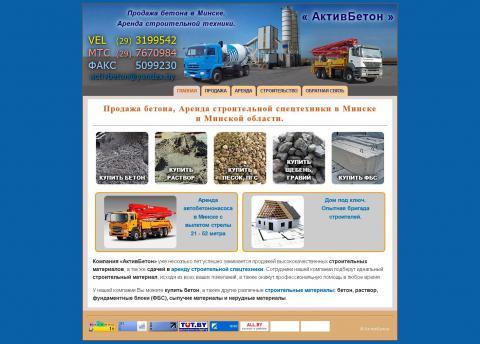 Разработка сайта-визитки ActivBeton