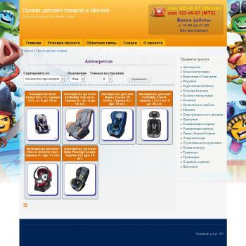Страница категории каталога детских товаров