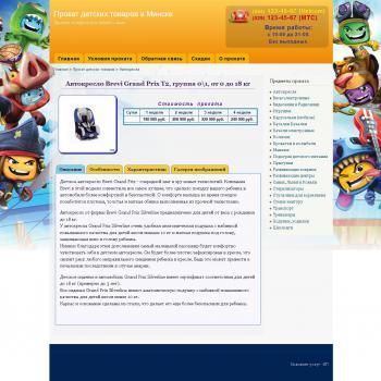 Страница товара сайта-каталога детских товаров