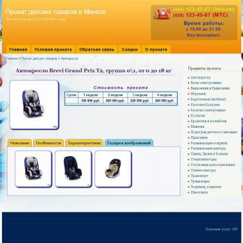 Галерея на странице товара сайта-каталога товаров