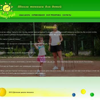 Главная страница сайта визитки детского тенниса