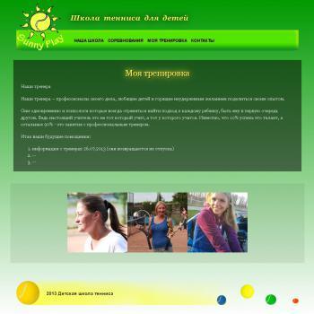 Галерея тренеров сайта детского тенниса