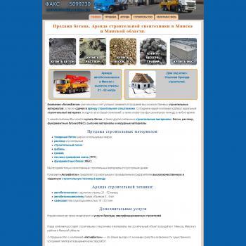 Главная страница сайта-визитки ActivBeton