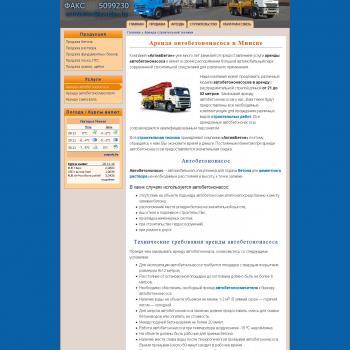 Разработка внутренней страницы сайта-визитки ActivBeton