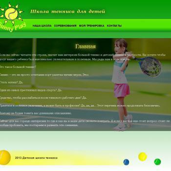 Создание сайта визитки детского тенниса